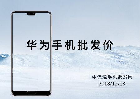 華為手機批發價格表2018年12月13日