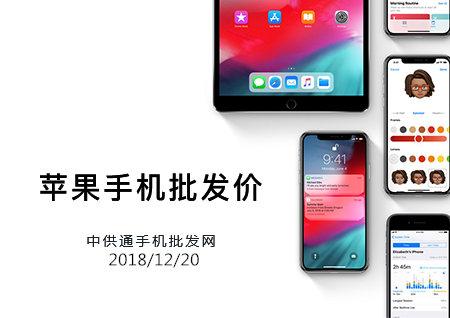 蘋果手機批發價格表2018年12月20日