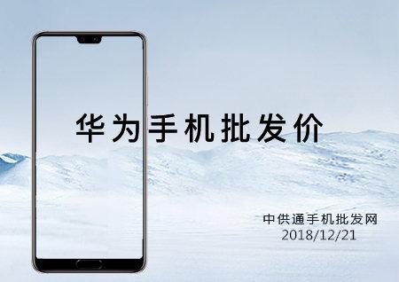 華為手機批發價格表2018年12月21日
