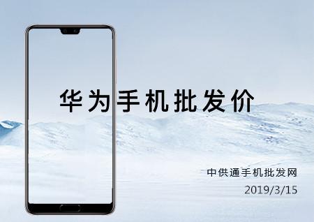 華為榮耀手機批發價格表2019年03月15日