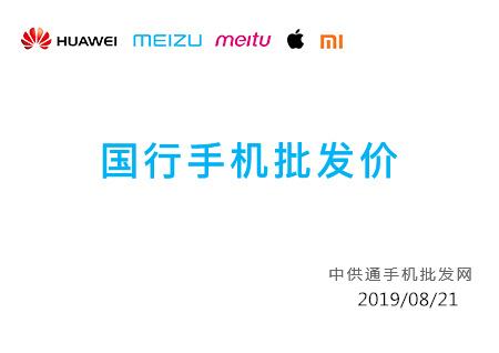 今日手機批發價格表2019年08月21日