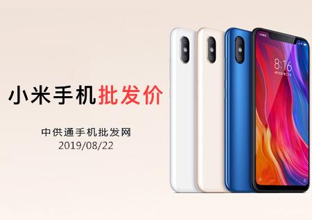 小米手機批發價格表2019年08月22日