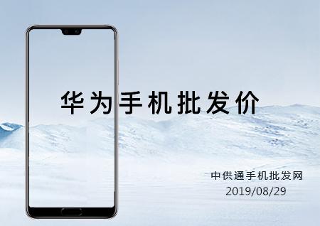 華為手機批發價格表2019年08月29日